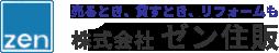 ゼン住販は広島市南区を拠点にマンションやアパート、駐車場など不動産に関することに携わってまいりました。管理している物件情報を更新しております。